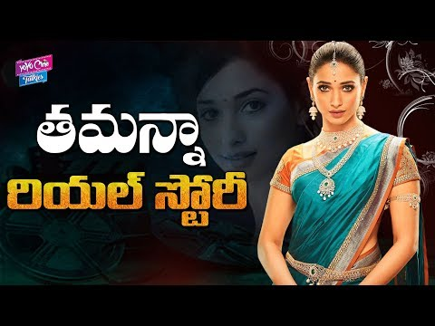 Tamanna Bhatia Real Life Story ( Biography ) | Unknown Facts | YOYO Cine Talkies