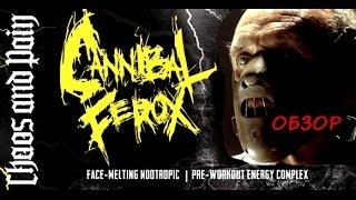 Обзор добавки Cannibal Ferox (предтреник)