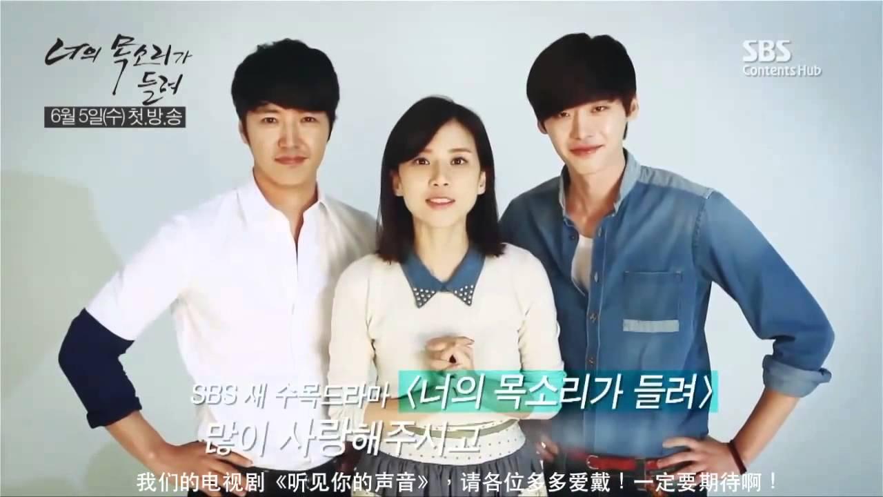 2013年韓劇 聽見你的聲音線上看