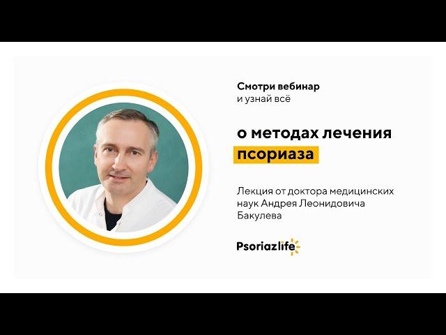 Лекция: методы лечения псориаза