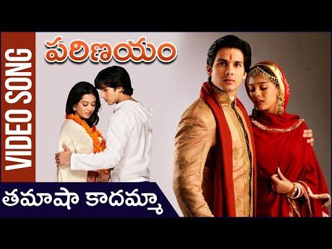 Tamasha Kadamma - Parinayam - Shahid Kapoor & Amrita Rao