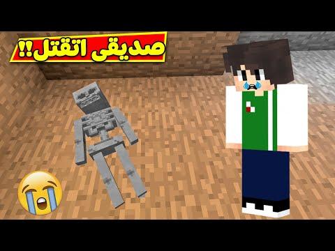 ماين كرافت : رمضان كرافت صديقى اتقتل و حبيبتى اختفت   minecraft !! 😱😭