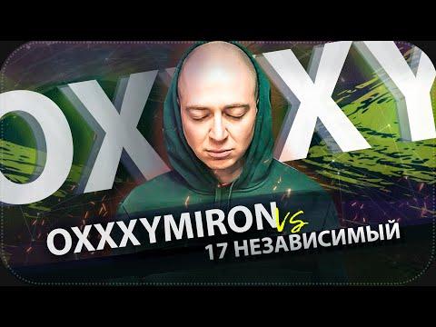 OXXXYMIRON бросил 17 НЕЗАВИСИМЫЙ | В неожиданном ракурсе