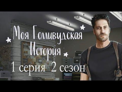 Моя Голливудская История 1 серия В круговороте событий (2 сезон) Клуб романтики Mary games