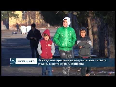 Борисов: Европейските лидери признават, че България е свършила много работа по темата 'Миграция'