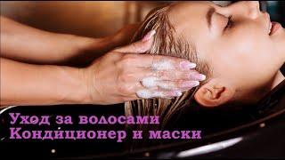 Уход за волосами в домашних условиях часть 2 Кондиционер и маски