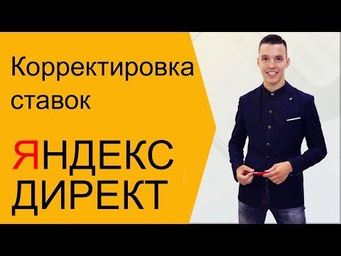 Корректировки ставок в Яндекс Директ. Корректировка ставок от А до Я
