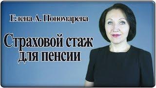 Что входит в страховой стаж для пенсии - Елена Пономарева