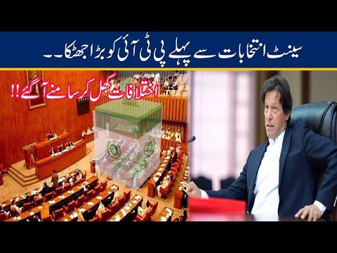 Big Shocking News For PTI Before Senate Election