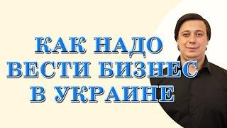 как надо вести. бизнес в Украине. консультация юриста(Мой сайт для платных юридических услуг http://odessa-urist.od.ua/ Как надо вести бизнес в Украине, моя консультация..., 2015-07-22T08:50:09.000Z)