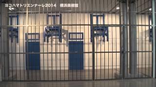 ヨコハマトリエンナーレ2014 横浜美術館 Yokohama Triennale 2014 Yokohama Museum of Art