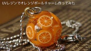 【100均シリコン型】UVレジンでオレンジボールチャーム作ってみた thumbnail