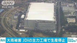 ジャパンディスプレイ生産停止 大雨で主力工場被害(19/10/27)