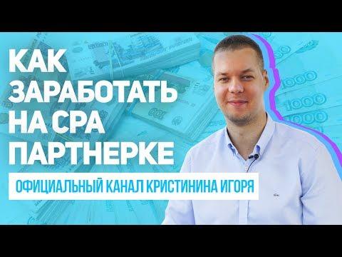 Как заработать на CPA партнерке | Заработок на партнерских программах 18+