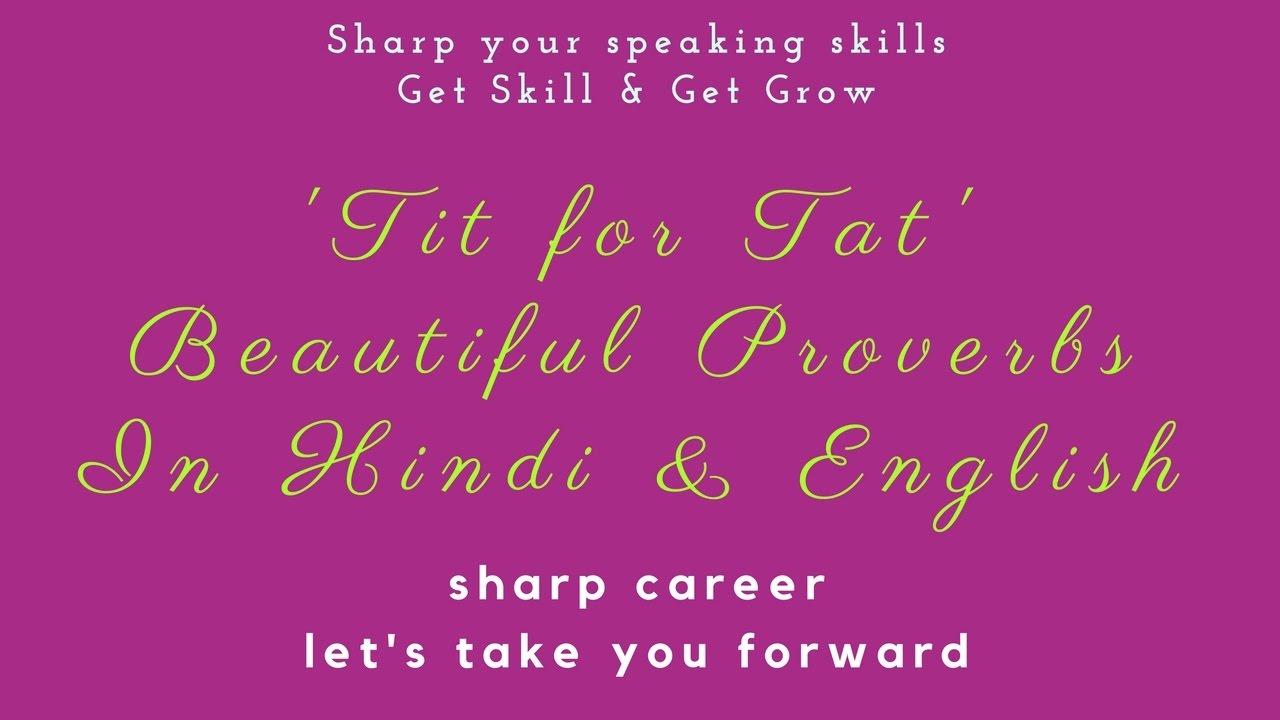 कहावतें, (जैसे को तैसा -Tit for tat) Beautiful Proverbs in English and Hindi