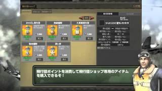 『ヒーローズインザスカイ』ゲームシステム(飛行団加入について)