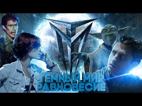 Темный мир: Равновесие 6 серия из 12