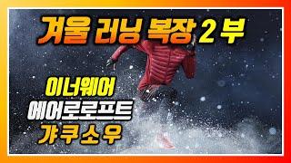 겨울 러닝복장 고르기 파트2
