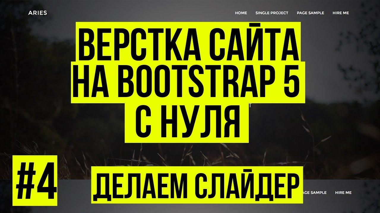 Верстка сайта Bootstrap 5 - Делаем слайдер