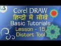 Coreldraw basic tutorials in hindi - Lesson 15 I Distort tool magic coreldraw