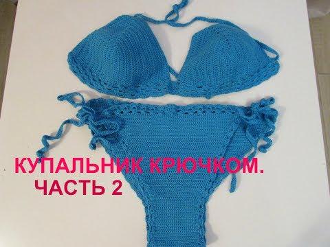 КУПАЛЬНИК КРЮЧКОМ.ТРУСИКИ-БИКИНИ часть 2.