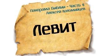 панорама Библии - 4  Алексей Коломийцев  Книга Левит