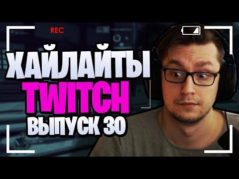 Советы Аниме и Ошибки в Овервотч   Хайлайты Twitch GamelifeOW часть 30
