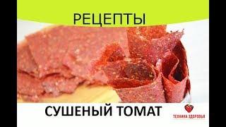 Сушеный томат с прованскими травами. Рецепт для сушилок.