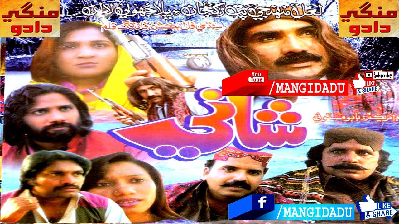 Download SHANI فلم | BABU MASTOI | NAILA BABU | SATTAR LAR | NAHEED | MUMTAZ | BABAR | SINDHI FILM |MANGIDADU
