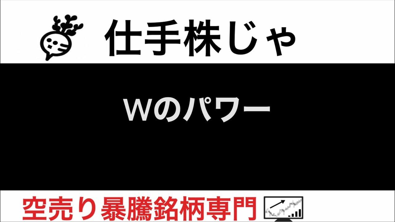 株価 野村 マイクロ サイエンス