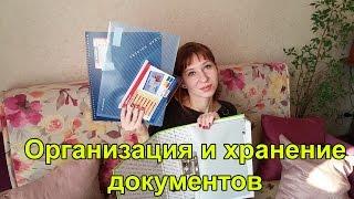 видео Правила хранения дел