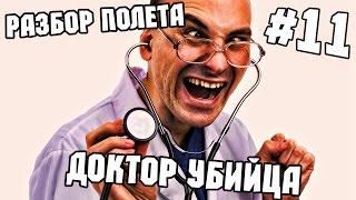ДОКТОР УБИЙЦА (РАЗБОР ПОЛЕТА#11) 16+