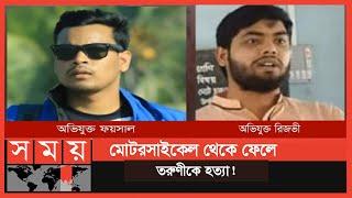 হাসপাতালের লিফটে লাশ ফেলে লাপাত্তা দুই বখাটে | Rangpur News | Somoy TV