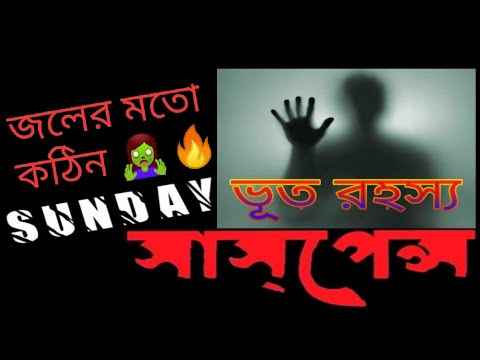 [Horror] Joler Moto Kothin ????‍♂️????????‍♀️ by Anish Deb |Sunday Suspense