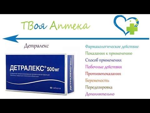 Детралекс таблетки - показания (видео инструкция) описание, отзывы