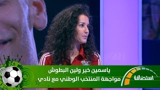 ياسمين خير ولين البطوش - مواجهة المنتخب الوطني مع نادي مارسيليا