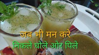 अगर रोज रोज आम पना बनाना आपको सिर दर्द लगता है तो मेरी यह रेसिपी देखे Recipe by Rasoi Ghar