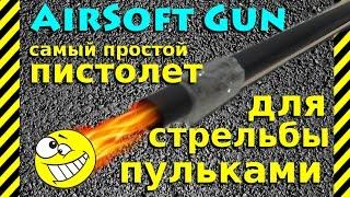 Как сделать самый простой пистолет для стрельбы пульками. AirSoft Gun. Из двух коктейльных трубочек.
