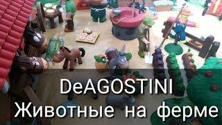 """Коллекция DeAGOSTINI """"Животные на ферме"""""""