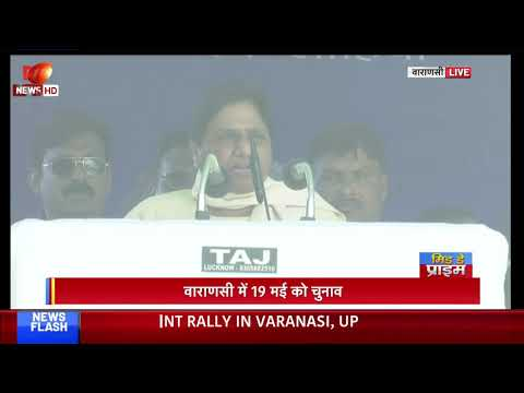 BSP chief Mayawati addresses SP-BSP joint public rally in Varanasi, Uttar Pradesh