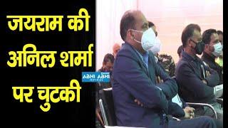 CM Jairam Thakur | Statement On | MLA Anil Sharma |