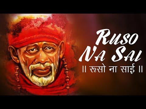 रुसो ना साई | Ruso Na Sai | Shirdi Sai Baba Aarti Song | Marathi Aarti Bhajan | Sai Baba Aarti Pooja