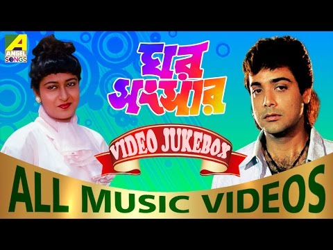 Ghar Sansar | Bengali Movie Video Songs | Video Jukebox |  Kumar Sanu, Asha Bhosle Song
