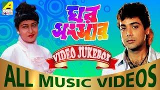 Ghar Sansar   Bengali Movie Video Songs   Video Jukebox    Kumar Sanu, Asha Bhosle Song