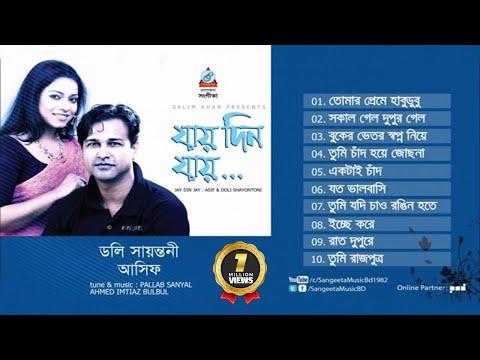 Asif Akbar, Doly Sayontoni - Jay Jay Din   Full Audio Album