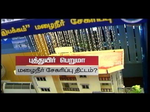 Ullathu Ullapadi - Rainwater Harvesting Systems In TamilNadu (22/07/2014) : Thanthi TV