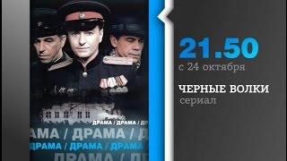 """Сериал """" Черные волки"""" -  почти """"Место встречи.."""" с Безруковым"""