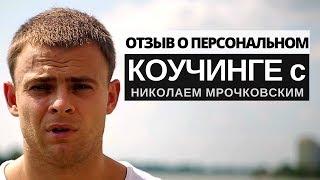Отзыв о персональном консалтинге у Николая Мрочковского - Body-Pit