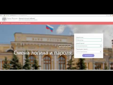 Инструкция по использованию личного кабинета участника информационного обмена с Банком России.