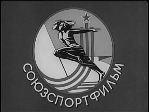 СоюзСпортФильм. Художественная гимнастика. Упражнения с мячом
